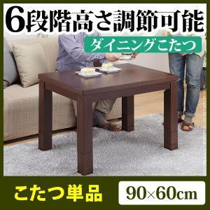 こたつ ダイニングテーブル 6段階に高さ調節できるダイニングこたつ 〔スクット〕 90x60cm こたつ本体のみ 長方形|k-yorozuya