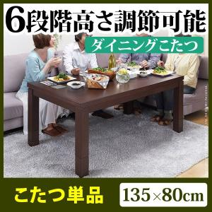 こたつ ダイニングテーブル 6段階に高さ調節できるダイニングこたつ 〔スクット〕 135x80cm こたつ本体のみ 長方形|k-yorozuya