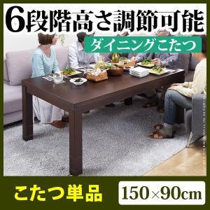 こたつ ダイニングテーブル 6段階に高さ調節できるダイニングこたつ 〔スクット〕 150x90cm こたつ本体のみ 長方形|k-yorozuya
