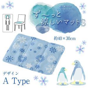冷感マット 枕 座布団用 ず〜っと涼しいマットS Aタイプ  熱中症対策に|k-yorozuya