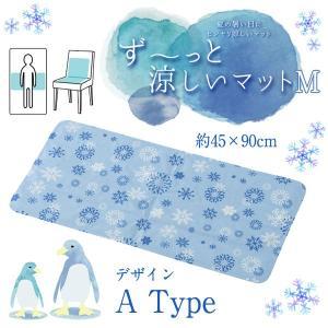 冷感マット 一人掛け椅子用 ず〜っと涼しいマットM Aタイプ 熱中症対策に|k-yorozuya