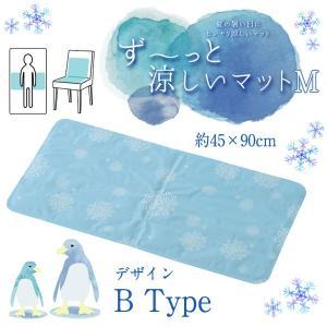 冷感マット 一人掛け椅子用 ず〜っと涼しいマットM Bタイプ 熱中症対策に|k-yorozuya