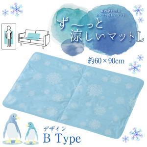 冷感マット ソファ用 ず〜っと涼しいマットL Bタイプ  熱中症対策に|k-yorozuya