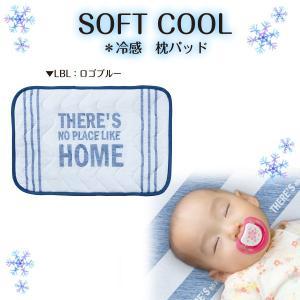 枕パッド 枕カバー ソフトクール 冷感 ロゴブルー 送料別途|k-yorozuya