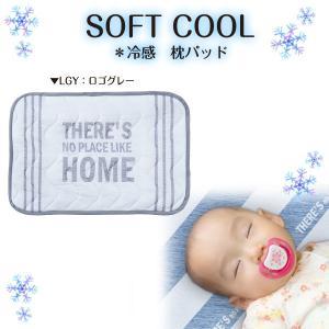 枕パッド 枕カバー ソフトクール 冷感 ロゴグレー 送料別途|k-yorozuya