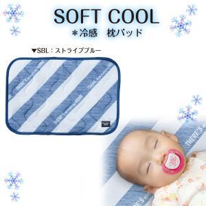 枕パッド 枕カバー ソフトクール 冷感 ストライプブルー 送料別途|k-yorozuya