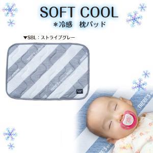 枕パッド 枕カバー ソフトクール 冷感 ストライプグレー 送料別途|k-yorozuya