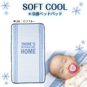 敷きパッド ソフトクール 冷感 ロゴブルー 送料別途|k-yorozuya