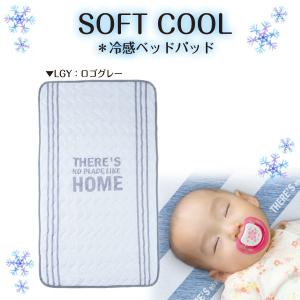 敷きパッド ソフトクール 冷感 ロゴグレー 送料別途|k-yorozuya