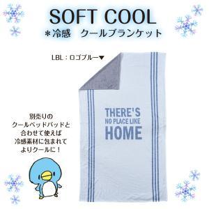 クールブランケット 冷感ソフトクール  ロゴブルー 熱中症対策に|k-yorozuya