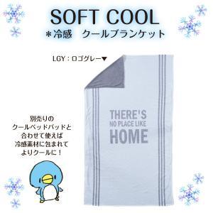 クールブランケット 冷感 ソフトクール ロゴグレー 熱中症対策に|k-yorozuya
