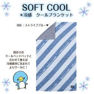 クールブランケット 冷感 ソフトクール ストライプブルー 熱中症対策に|k-yorozuya