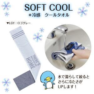 クールタオル 冷感 ソフトクール ロゴグレー 熱中症対策に|k-yorozuya