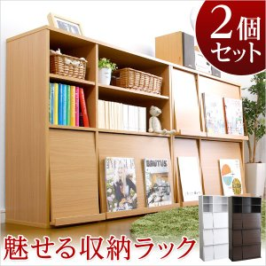 魅せて隠す収納 ディスプレイラック2個セット(本棚・リビング収納)|k-yorozuya