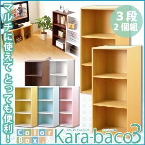 カラーボックスシリーズ kara-baco3 3段 2個セット|k-yorozuya