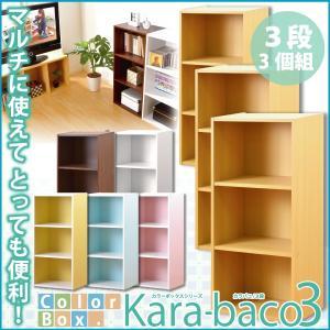 カラーボックスシリーズ kara-baco3 3段 3個セット|k-yorozuya