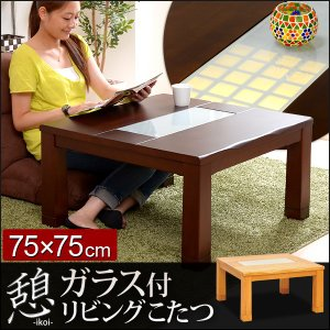 ガラス付きモダンこたつ -憩-いこい(75cm幅タイプ) (テーブルのみ)代引き不可|k-yorozuya