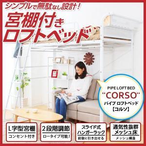 ハンガーラック付きロフトパイプベッド コルソ-CORSO-|k-yorozuya