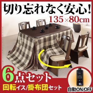 こたつ 長方形 テーブル 人感センサー・高さ調節機能付き ダイニングこたつ 〔アコード〕 135x80cm 6点セット(こたつ+掛布団+回転椅子4脚)|k-yorozuya