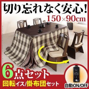 こたつ 長方形 テーブル 人感センサー・高さ調節機能付き ダイニングこたつ 〔アコード〕 150x90cm 6点セット(こたつ+掛布団+回転椅子4脚)|k-yorozuya