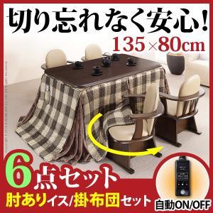 こたつ 長方形 テーブル 人感センサー・高さ調節機能付き ダイニングこたつ 〔アコード〕 135x80cm 6点セット(こたつ+掛布団+肘付回転椅子4脚)|k-yorozuya