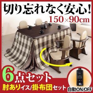こたつ 長方形 テーブル 人感センサー・高さ調節機能付き ダイニングこたつ 〔アコード〕 150x90cm 6点セット(こたつ+掛布団+肘付回転椅子4脚)|k-yorozuya