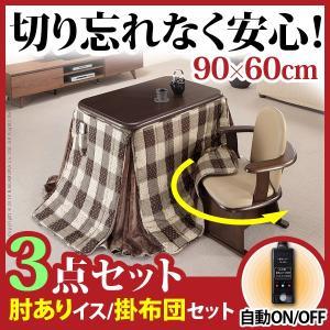 こたつ 長方形 ダイニングテーブル 人感センサー・高さ調節機能付き ダイニングこたつ 〔アコード〕 90x60cm 3点セット(こたつ+掛布団+肘付回転椅子1脚)|k-yorozuya