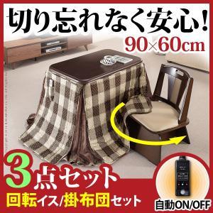 こたつ 長方形 ダイニングテーブル 人感センサー・高さ調節機能付き ダイニングこたつ 〔アコード〕 90x60cm 3点セット(こたつ+省スペース布団+回転椅子1脚)|k-yorozuya