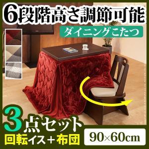 こたつ ダイニングテーブル 6段階に高さ調節できるダイニングこたつ 〔スクット〕 90x60cm 3点セット(こたつ+掛布団+回転椅子1脚) 長方形|k-yorozuya