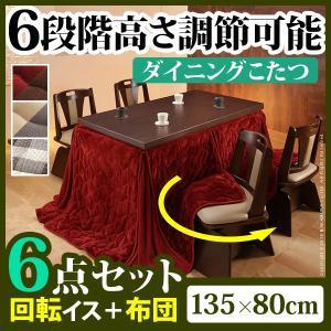 こたつ ダイニングテーブル 6段階に高さ調節できるダイニングこたつ 〔スクット〕 135x80cm 6点セット(こたつ+掛布団+回転椅子4脚) 長方形|k-yorozuya