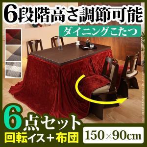 こたつ ダイニングテーブル 6段階に高さ調節できるダイニングこたつ 〔スクット〕 150x90cm 6点セット(こたつ+掛布団+回転椅子4脚) 長方形|k-yorozuya