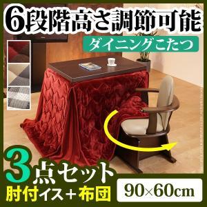 こたつ ダイニングテーブル 6段階に高さ調節できるダイニングこたつ 〔スクット〕 90x60cm 3点セット(こたつ+掛布団+肘付き回転椅子1脚) 長方形|k-yorozuya