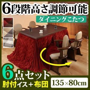 こたつ ダイニングテーブル 6段階に高さ調節できるダイニングこたつ 〔スクット〕 135x80cm 6点セット(こたつ+掛布団+肘付き回転椅子4脚) 長方形|k-yorozuya