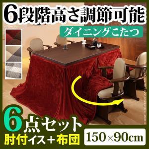 こたつ ダイニングテーブル 6段階に高さ調節できるダイニングこたつ 〔スクット〕 150x90cm 6点セット(こたつ+掛布団+肘付き回転椅子4脚) 長方形|k-yorozuya