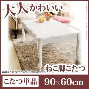 こたつ 猫脚 ねこ脚こたつテーブル 〔フローラ〕 90x60cm 長方形 k-yorozuya