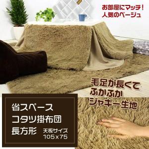 毛足が長くてふかふか ジャギー生地 人気のベージュ 天板サイズ105x75 省スペースコタツ掛布団 長方形 k-yorozuya