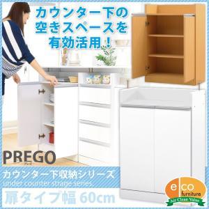 キッチンカウンター下収納  PREGO-プレゴ-  (扉タイプ 幅60) k-yorozuya