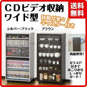 CDビデオ収納ワイド型 シルバーブラック ブラウン 送料無料 代引き不可|k-yorozuya