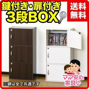 カラーボックス 3段 鍵付き 収納ボックス本棚 収納 送料無料 代引き不可|k-yorozuya