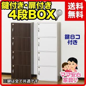 鍵付き4段ボックス ブラウン ホワイト 送料無料 代引き不可|k-yorozuya