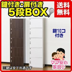 鍵付き5段ボックス ブラウン・ホワイト 送料無料 代引き不可|k-yorozuya