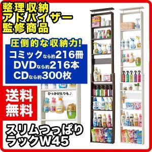 スリム つっぱりラックW45 整理収納アドバイザー監修商品 ブラウン・ホワイト 木製 送料無料 代引き不可|k-yorozuya