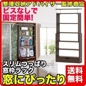 スリム つっぱり窓枠ラック ブラウン・ホワイト 整理収納アドバイザー監修商品 木製 送料無料 代引き不可|k-yorozuya
