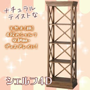 4段 シェルフ 木製 幅50cm オープンシェルフ|k-yorozuya