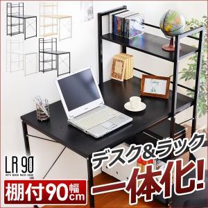ブックラック付きパソコンデスク -L/R-エルアール90cm幅 代引き不可|k-yorozuya