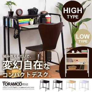 ハイタイプ・ロータイプを選べる多展開パソコンデスク -TORAMOO-トラモ|k-yorozuya
