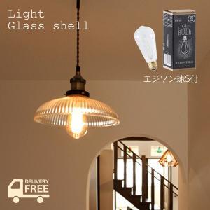 ライト Glass shell ガラスシェル 送料無料 k-yorozuya