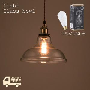 ライト  Glass bowl ガラスボウル 送料無料 k-yorozuya