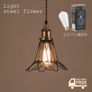 ライト steelflower スチールフラワー 送料無料 k-yorozuya