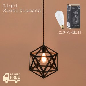 ライト   Steel Diamond スチールダイヤ 送料無料 k-yorozuya